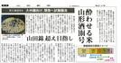 山形新聞より 山形酒104号記事