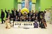 YEG 全国大会 in 仙台