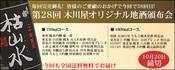 第28回 木川屋オリジナル地酒頒布会 会員募集開始