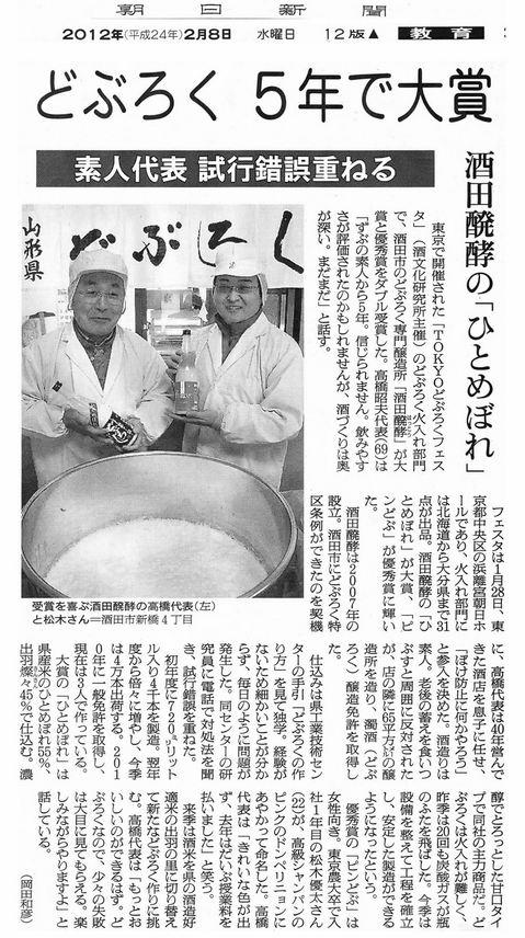酒田醗酵朝日新聞-1000.jpg