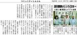 酒田醗酵がコミュニティ新聞に掲載されました
