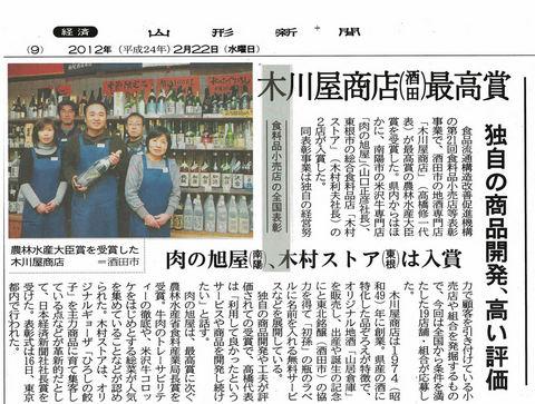 2012-02-22木川屋山形新聞-1000.jpg