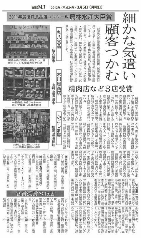 日経MJ-1000.jpg