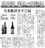 出羽桜 大吟醸が全米日本酒歓評会 グランプリ賞を獲得しました