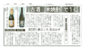 古澤酒造 雪原 極上米焼酎 25° 春季全国酒類コンクールで米焼酎部門で第一位を獲得