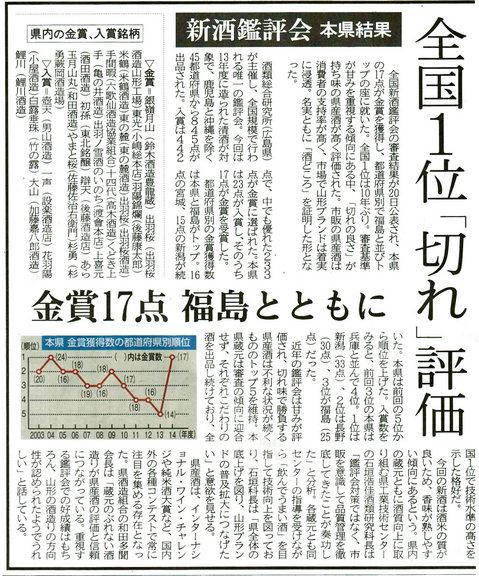 2014鑑評会山新.jpg