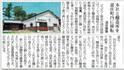 山形新聞に酒田醗酵の移転記事が掲載されました。