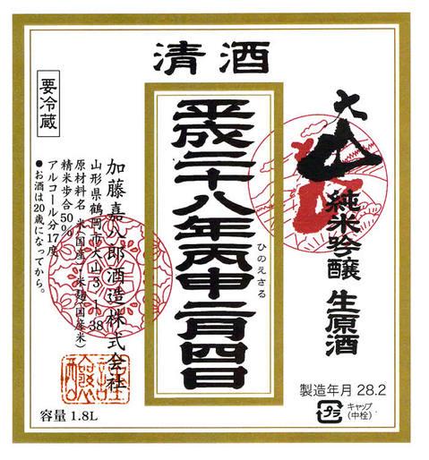 H28大山立春朝搾りラベル.jpg