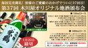 第37回の木川屋オリジナル地酒頒布会