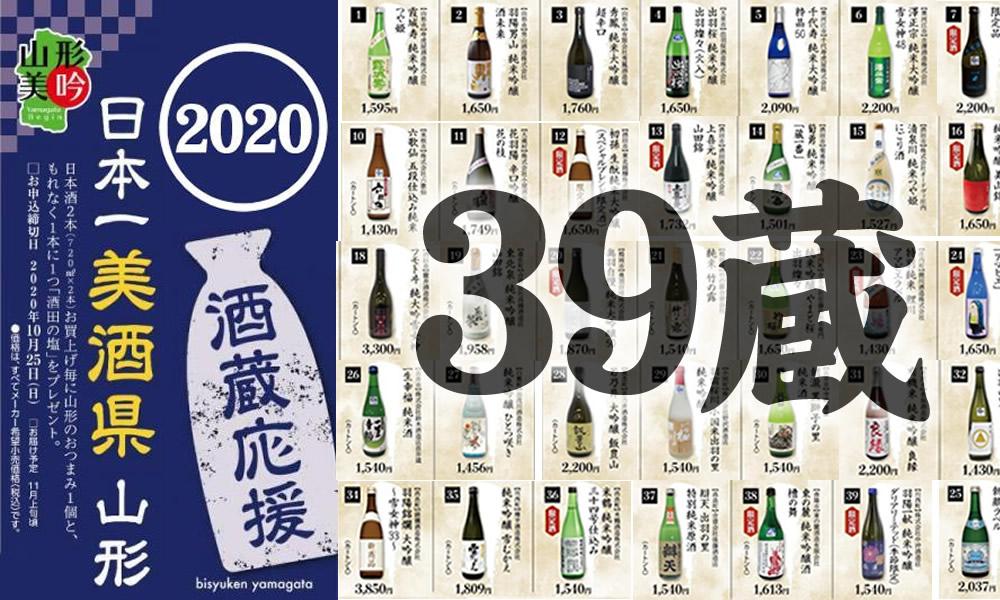 2020 日本一 美酒県 山形