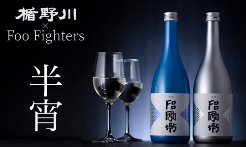 楯野川 Foo Fightersコラボ酒