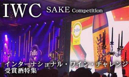 IWC受賞酒特集