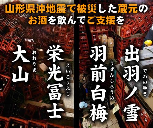 鶴岡地区酒蔵支援