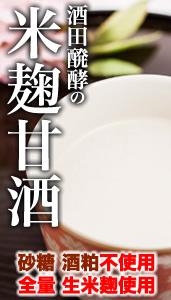 酒田醗酵 米麹甘酒
