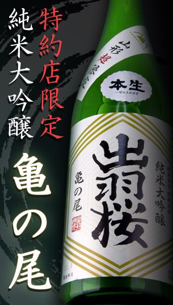 出羽桜 亀の尾生