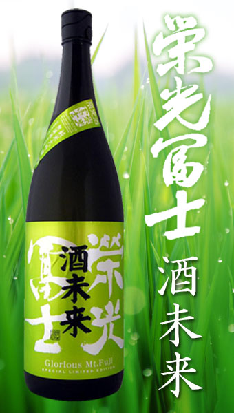 栄光冨士 酒未来