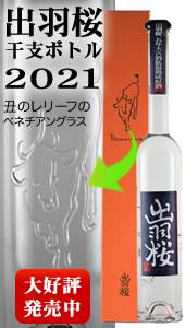 出羽桜 干支ボトル 2021