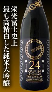 栄光冨士 GMF