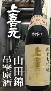 上喜元 山田錦吊雫原酒