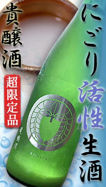松嶺の冨士 貴醸酒