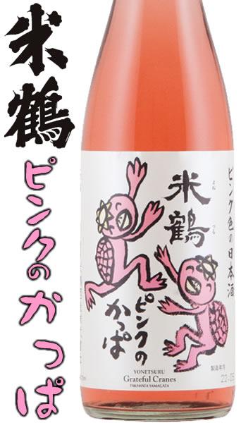 米鶴ピンクのかっぱ