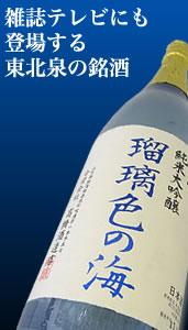 東北泉 純米大吟醸 瑠璃色の海