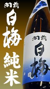 羽前白梅 純米酒