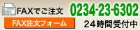 FAX注文フォーム
