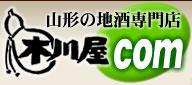 山形の地酒専門店 木川屋