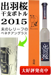 2015年 出羽桜 干支ボトル