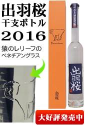 出羽桜 干支ボトル2016