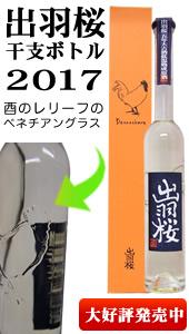 出羽桜 干支ボトル 2017