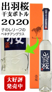 出羽桜 干支ボトル 2019