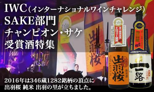 IWC2016 チャンピオン サケ 出羽桜 出羽の里