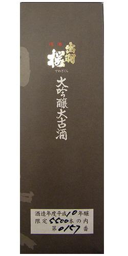 出羽桜 大古酒シリアルナンバー
