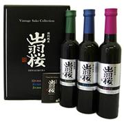 出羽桜 ヴィンテージ酒コレクション