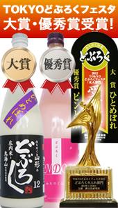 酒田醗酵 みちのく山形のどぶろく