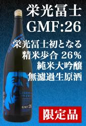 栄光冨士 GMF26