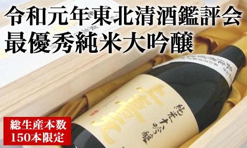 上喜元 東北清酒鑑評会 最優秀賞受賞酒