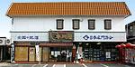 木川屋新橋本店