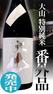 大山 特別純米 番外品