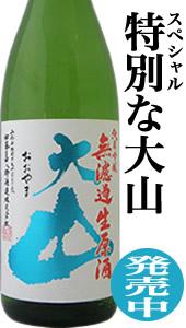 大山 純米吟醸 special