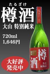 2014年 大山樽酒 手詰品