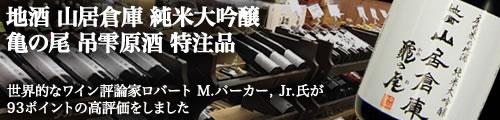 地酒 山居倉庫 亀の尾 雫 ロバート・パーカー