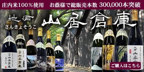 地酒 山居倉庫シリーズ