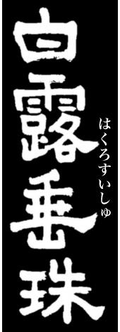 竹の露・白露垂珠