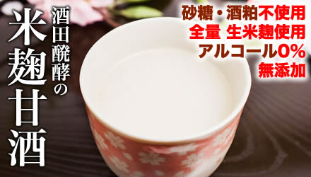 米麹100%甘酒