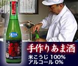 贅沢な米こうじ100% 甘酒