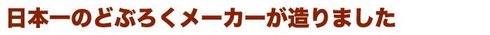 日本一のどぶろくメーカーが造りました