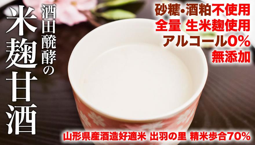 木川屋の甘酒